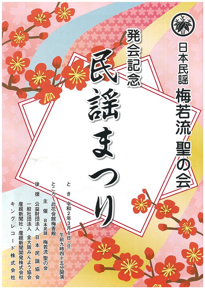 日本民謡 梅若流 聖の会 発会記念「民謡まつり」