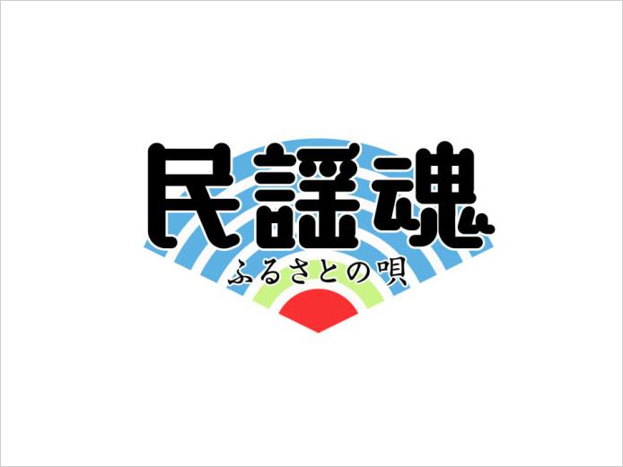 会主 進藤 聖子が、2月28日(日)午後13時50分〜14時34分放送のNHK総合テレビ『民謡魂ふるさとの唄』出演します。
